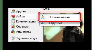 Переход к пункту Пользователям через меню Лайки в программе VK Paranoid Tools
