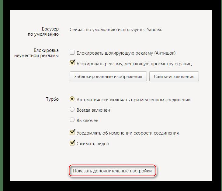 Переход к расширенным настройкам браузера