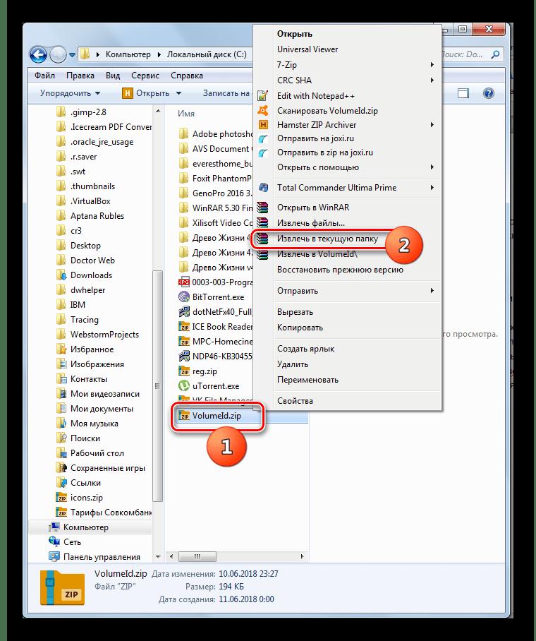 Переход к распаковке архива в Проводнике Windows