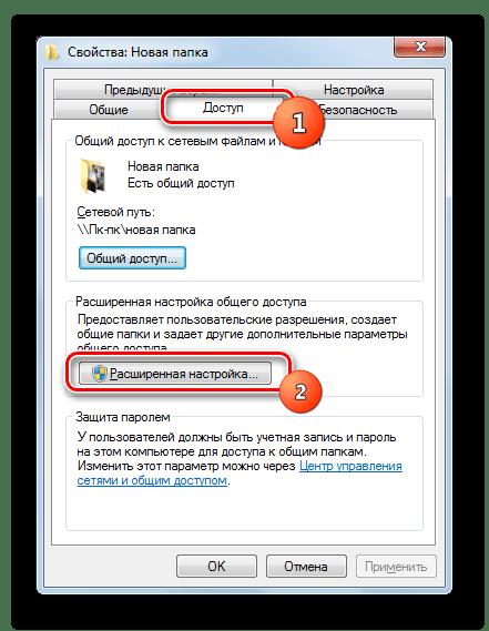Переход к расширенным настройкам доступа во вкладке Доступ в окне свойств папки в Windows 7