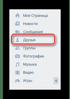 Переход к разделу Друзья через главное меню на сайте ВКонтакте