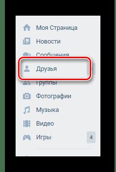 Переход к разделу Друзья через главное меню страницы на сайте ВКонтакте