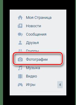 Переход к разделу Фотографии через главное меню на сайте ВКонтакте