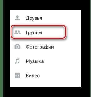 Переход к разделу Группы через главное меню в мобильном приложение ВКонтакте