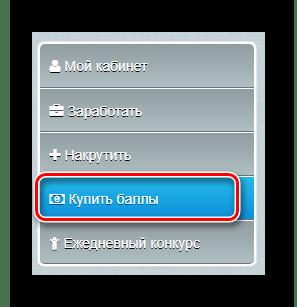 Переход к разделу Купить баллы через главное меню на личной странице сервиса RusBux