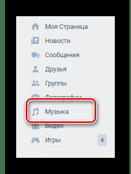 Переход к разделу Музыка через главное меню на сайте ВКонтакте