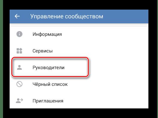 Переход к разделу Руководители в разделе Управление сообществом в мобильном приложение ВКонтакте