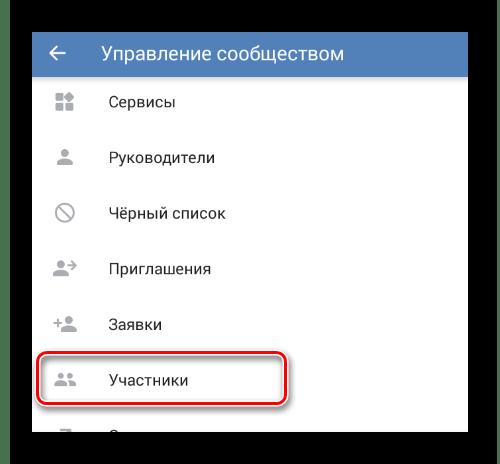 Переход к разделу Участники в разделе Управление сообществом в мобильном приложение ВКонтакте