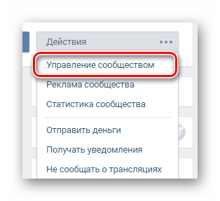 Переход к разделу Управление сообществом через главное меню группы на сайте ВКонтакте