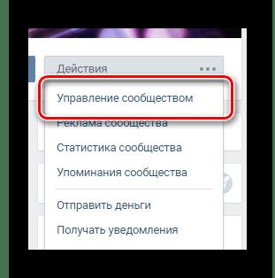 Переход к разделу Управление сообществом через меню группы на главной странице сообщества на сайте ВКонтакте