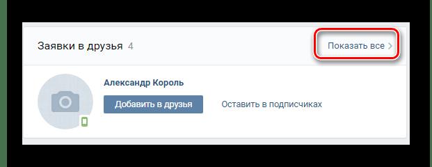 Переход к разделу Заявки в друзья в разделе Друзья на сайте ВКонтакте