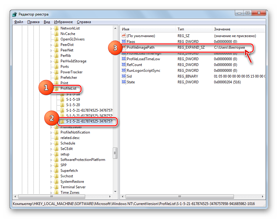 Переход к редактированию параметра ProfileImagePath в окне Редактор реестра в Windows 7