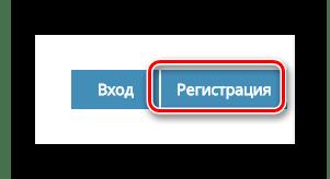Переход к регистрационной форме на главной странице сайта Sociate