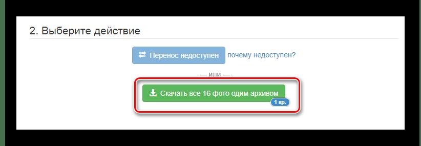 Переход к скачиванию альбома ВКонтакте на главной странице сервиса VKpic