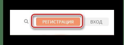Переход к странице регистрации нового аккаунта на главной странице сервиса Ecwid
