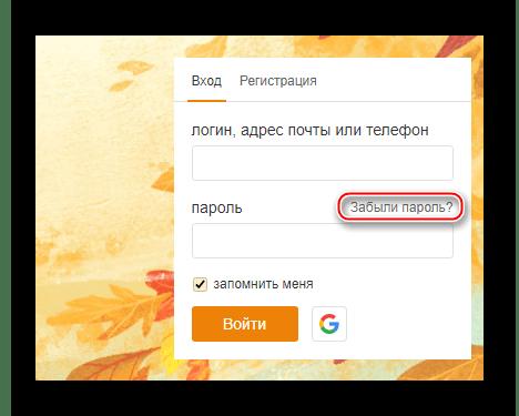 Переход к восстановлению пароля в Одноклассниках