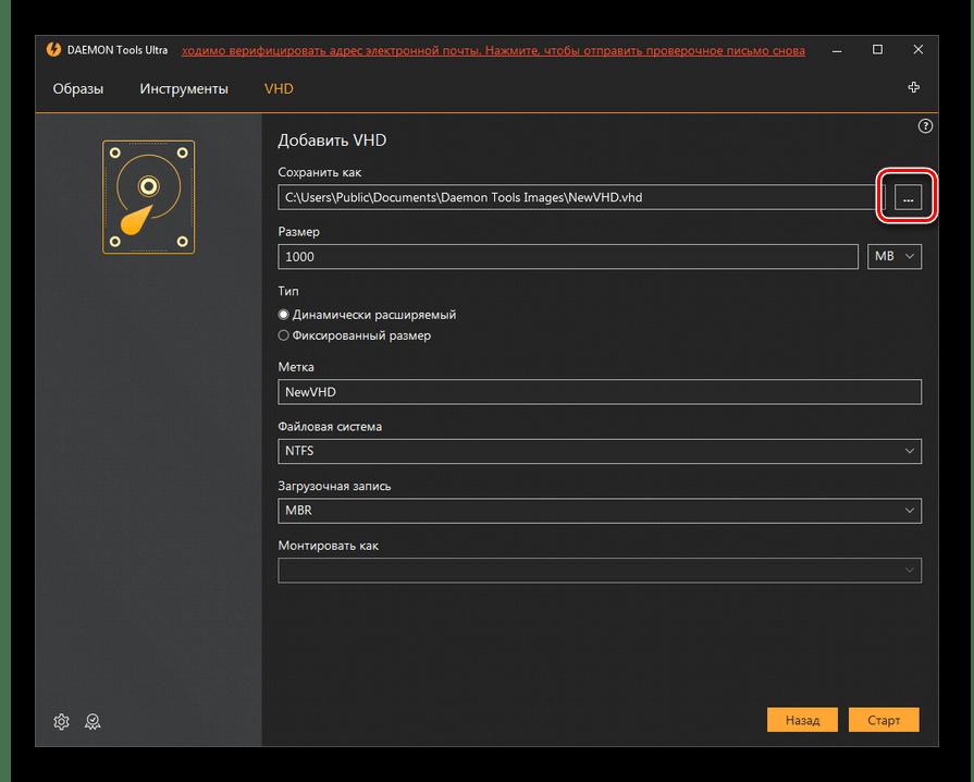 Переход к выбору директории расположения жесткого диска в окне Добавить VHD в программе DAEMON Tools Ultra