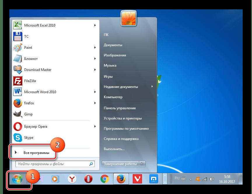 Переход ко всем программам через меню Пуск в Windows 7