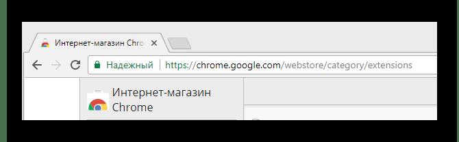 Переход на главную страницу интернет магазина Chrome в браузере Google Chrome