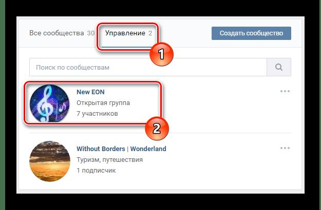 Переход на главную страницу сообщества через Управление в разделе Группы на сайте ВКонтакте