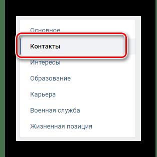 Переход на вкладку Контакты через навигационное меню в разделе Редактировать на сайте ВКонтакте