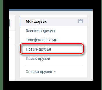 Переход на вкладку Новые друзья в разделе Друзья на сайте ВКонтакте