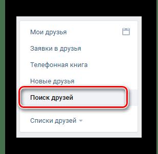 Переход на вкладку Поиск друзей через навигационное меню в разделе Друзья на сайте ВКонтакте