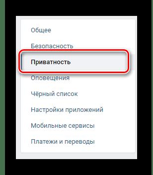 Переход на вкладку Приватность в разделе Настройки на сайте ВКонтакте
