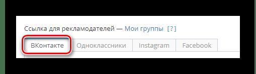 Переход на вкладку ВКонтакте через навигационное меню в личном кабинете на сайте Sociate