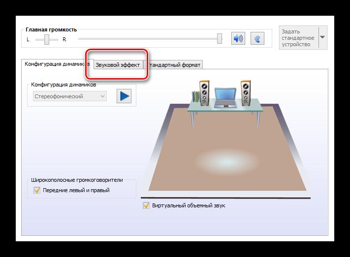 Переход на вкладку Звуковой эффект в Диспетчере Realtek HD в ОС Виндовс