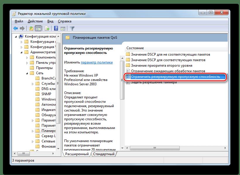 Переход по пункту Ограничить резервируемую пропускную способность в окне Редактора локальной групповой политики в Windows 7