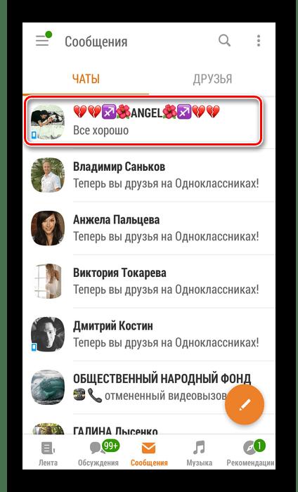 Переход в чат в приложении Одноклассники