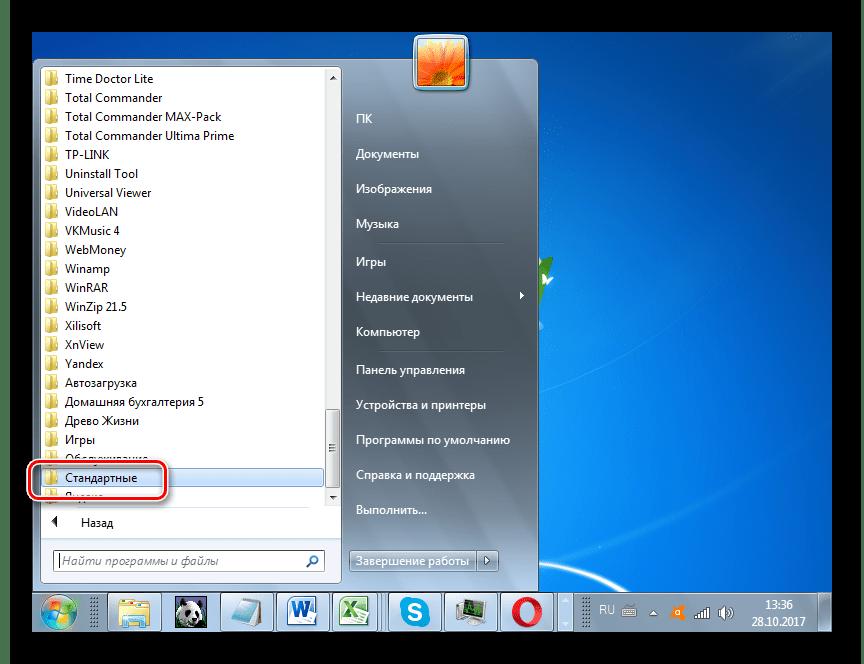 Переход в каталог Стандартные с помощью меню Пуск в Windows 7