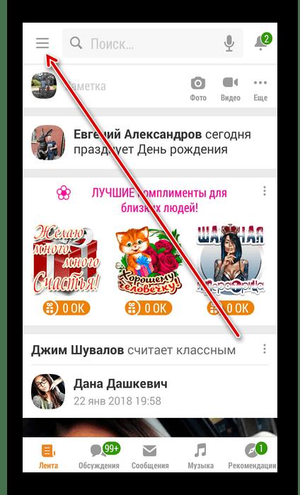 Переход в меню в приложении Одноклассники