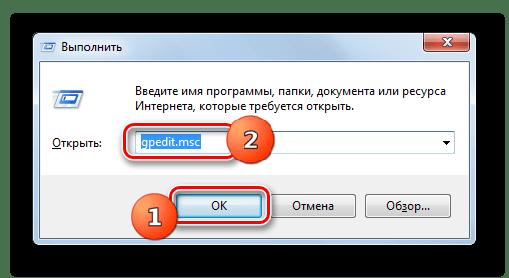 Переход в окно Редактора локальной групповой политики путем введения команды в окно Выполнить в Windows 7