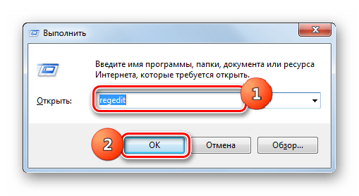 Переход в окно Системного реестра путем ввода команды в окно Выполнить в Windows 7