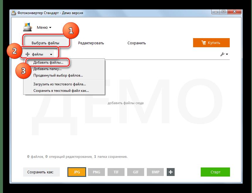 Переход в окно добавления файла в разделе Выбрать файлы в программе Фотоконвертер Стандарт
