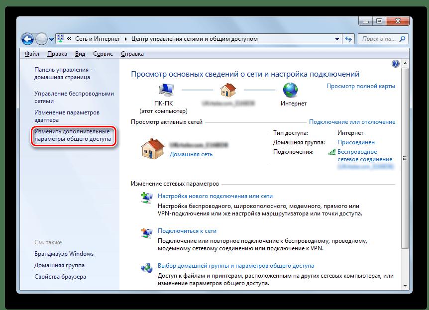 Переход в окно изменения дополнительных параметров общего доступа из окна Центр управления сетями и общим доступом панели управления в Windows 7