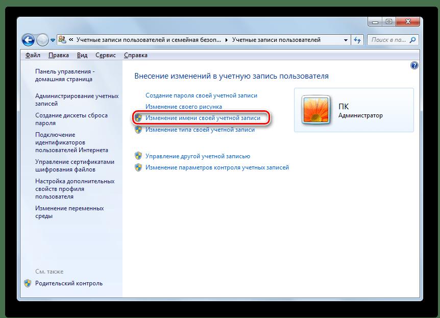Переход в окно изменения имени своей учетной записи в разделе Учетные записи пользователей Панели управления в Windows 7