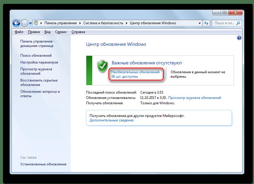 Переход в окно необязательных обновлений из раздела Центр обновления Windows в Панели управления в Windows 7