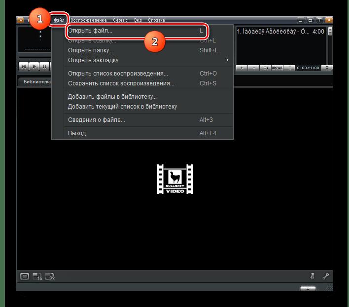 Переход в окно открытия файла через верхнее горизонтальное меню в программе Winamp