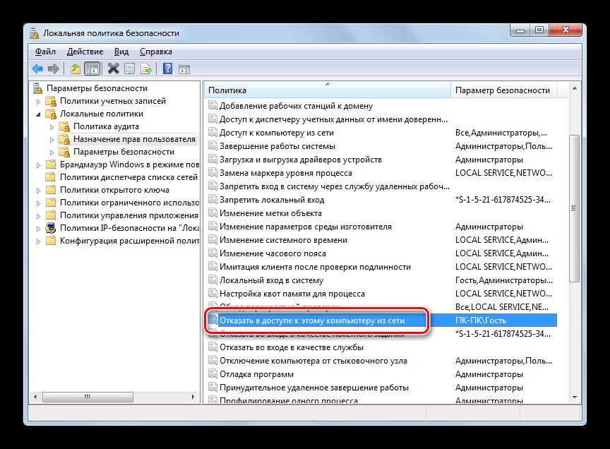 Переход в окно параметра Отказать в доступе этому компьютеру из сети в окне Локальная политика безопасности в Windows 7