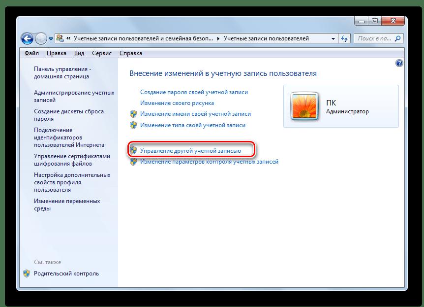 Переход в окно управления другой учетной записью в разделе Учетные записи пользователей Панели управления в Windows 7