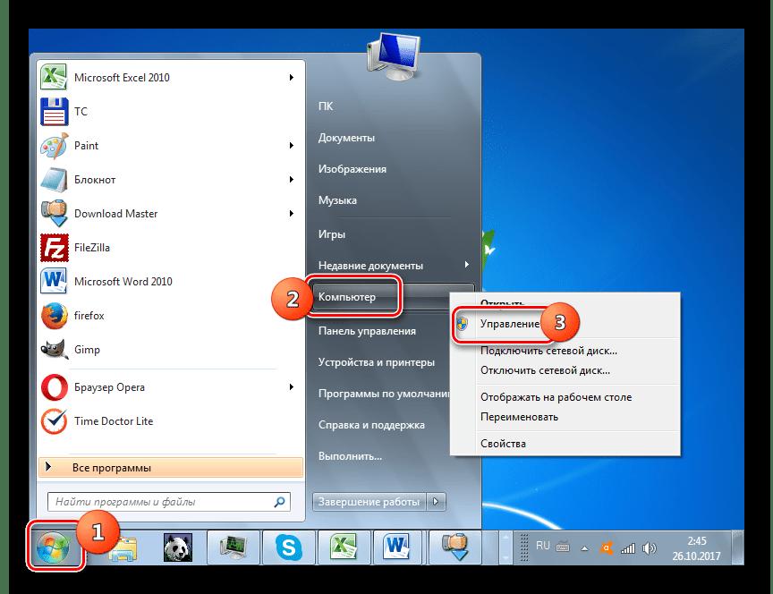 Переход в окно управления компьютером через контекстное меню в меню Пуск в Windows 7