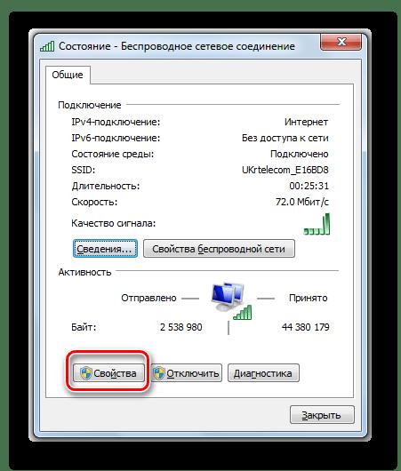 Переход в окошко свойств сетевого подключения из окна сведений текущей сети в Windows 7