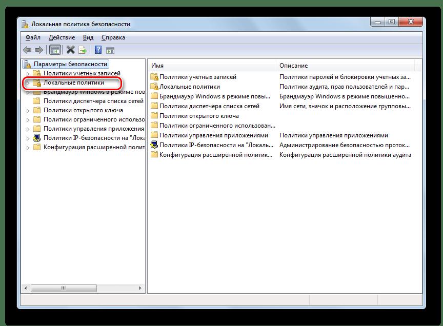 Переход в раздел Локальные политики в окне Локальная политика безопасности в Windows 7