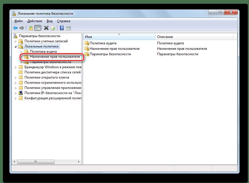 Переход в раздел Назначение прав пользователей в окне Локальная политика безопасности в Windows 7