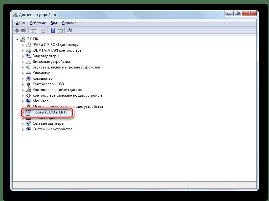 Переход в раздел Порты (COM и LPT) в окне Диспетчера устройств в Windows 7
