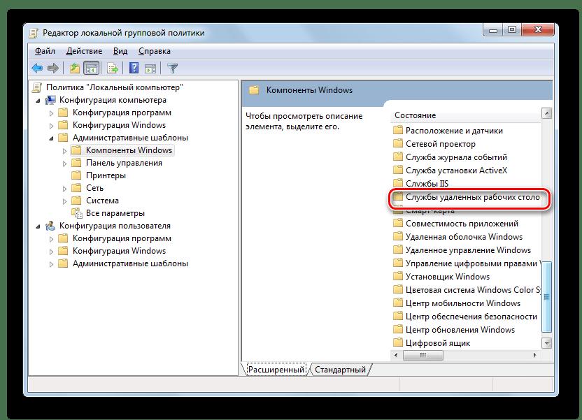 Переход в раздел Служба удаленных рабочих столов в окне Редактора локальной групповой политики в Windows 7