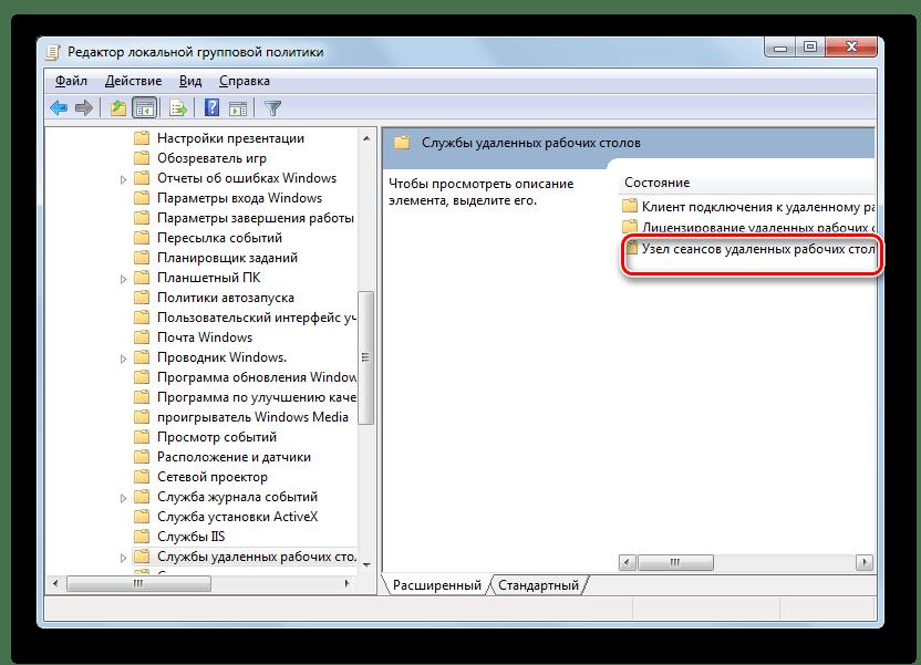 Переход в раздел Узел сеансов удалённых рабочих столов в окне Редактора локальной групповой политики в Windows 7